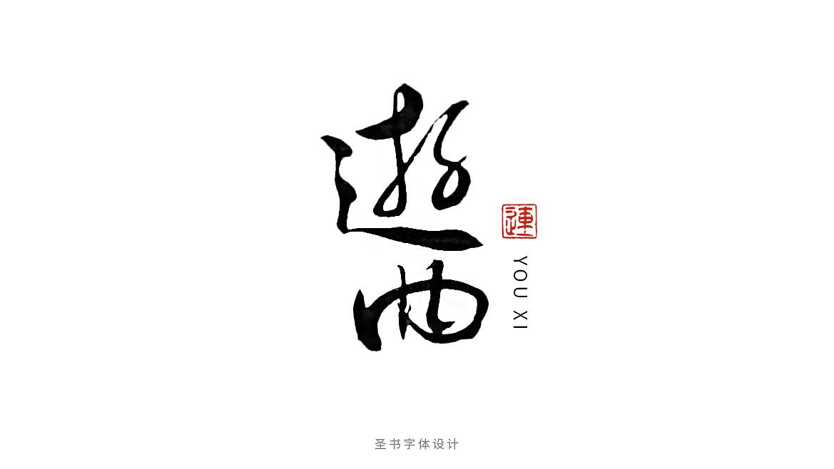 chinesefontdesign.com 2017 09 07 10 29 46 200825 9P Creative traditional Chinese calligraphy art logo font design scheme Chinese Logo Design