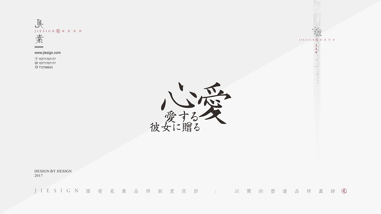 chinesefontdesign.com 2017 09 07 10 31 34 848718 18P Chinese commercial logo design solution for reference