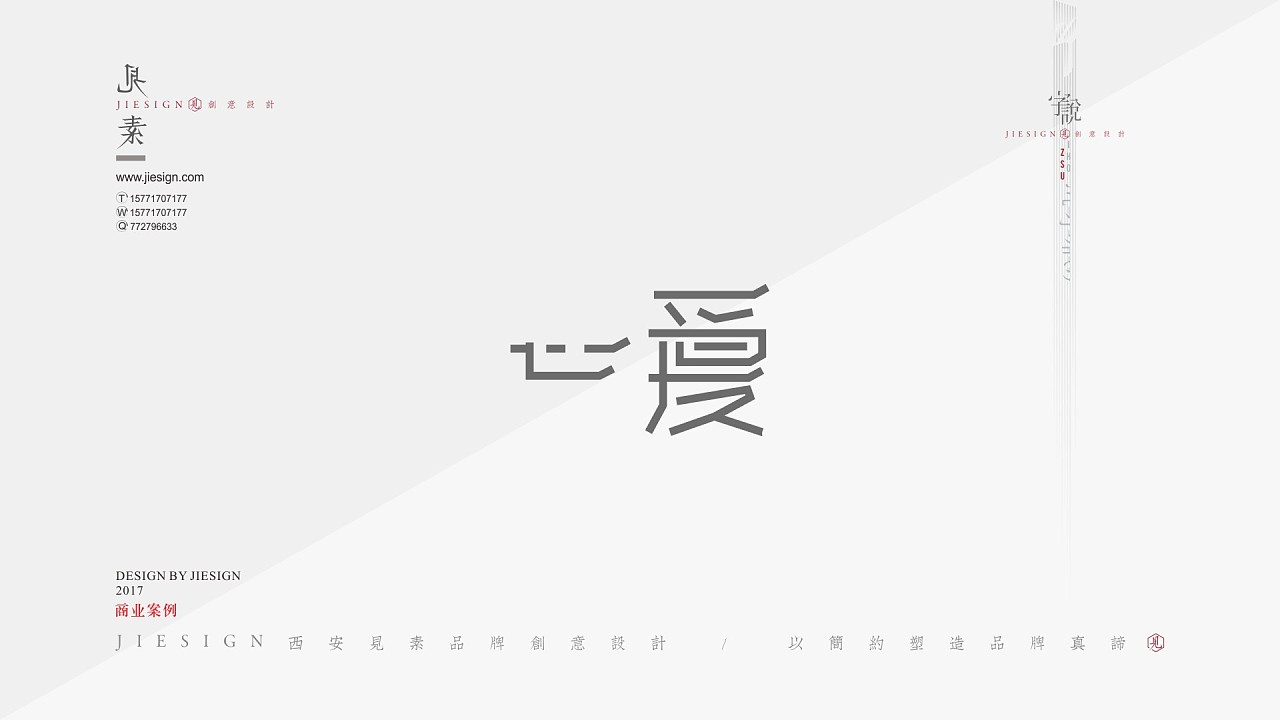 18P Chinese commercial logo design solution for reference