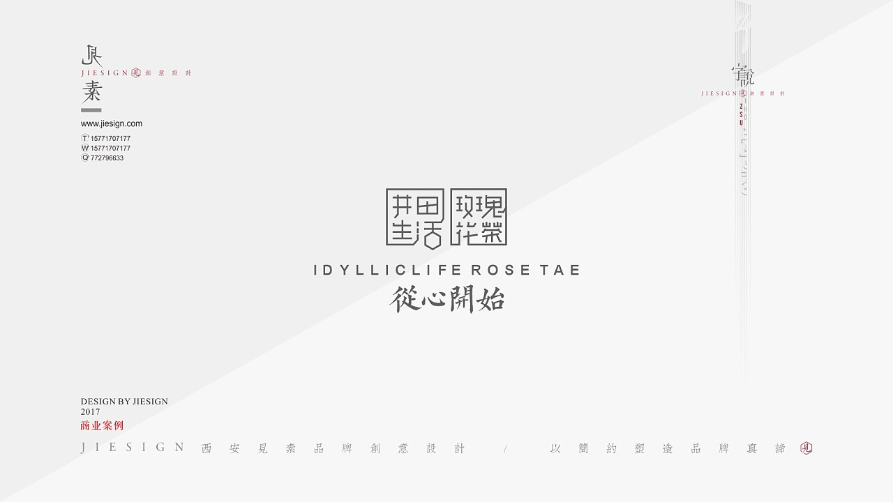 chinesefontdesign.com 2017 09 07 10 31 35 935495 18P Chinese commercial logo design solution for reference