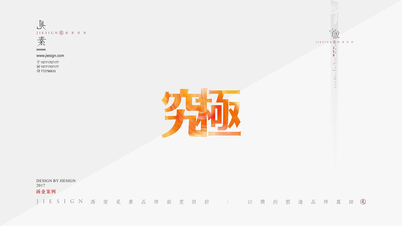 chinesefontdesign.com 2017 09 07 10 31 37 992626 18P Chinese commercial logo design solution for reference
