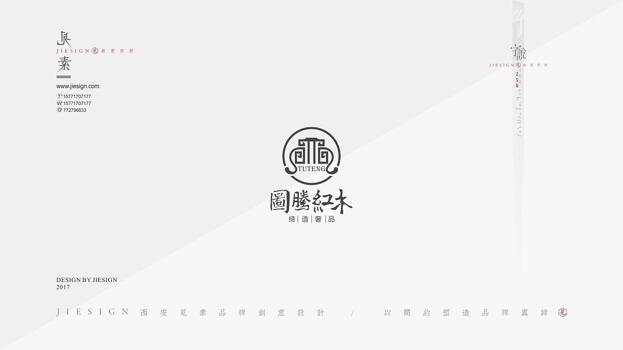 chinesefontdesign.com 2017 09 07 10 31 41 228637 18P Chinese commercial logo design solution for reference