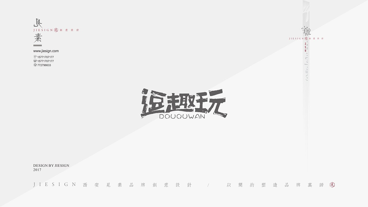 chinesefontdesign.com 2017 09 07 10 31 43 726926 18P Chinese commercial logo design solution for reference