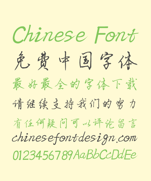 chinesefontdesign.com 2017 09 08 01 23 59 692138 Beauty Elegant Handwriting Pen Regular Script Chinese Font – Simplified Chinese Fonts Simplified Chinese Font Regular Script Chinese Font Pen Chinese Font Handwriting Chinese Font Elegant Chinese Font