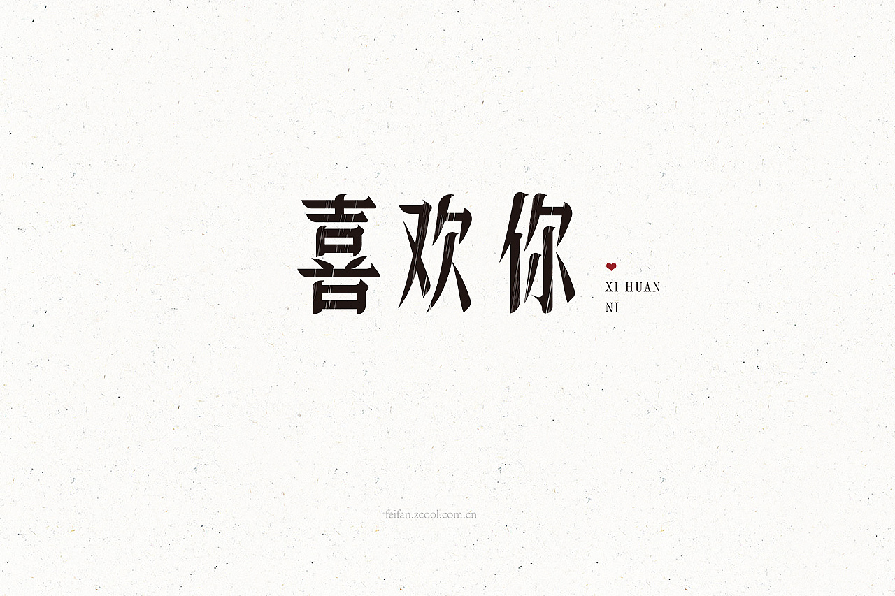 17P Extraordinary Chinese font design logo