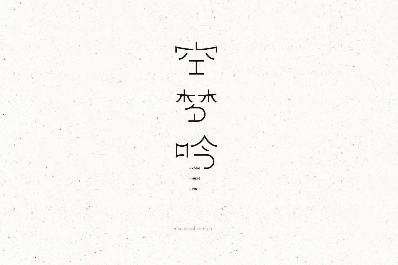 17P Extraordinary Chinese font design logo