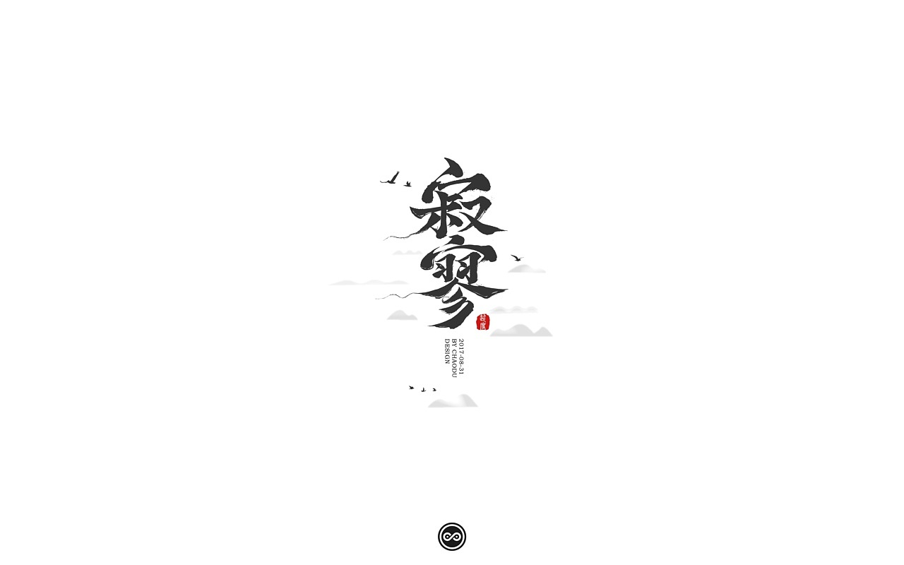 25P Creative Chinese font logo design scheme #.12