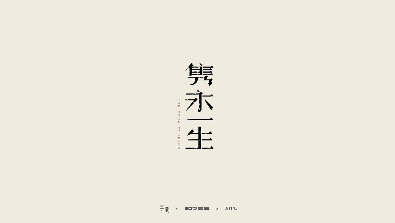 chinesefontdesign.com 2017 09 11 09 17 42 582206 17 Creative Chinese font logo design scheme #.13