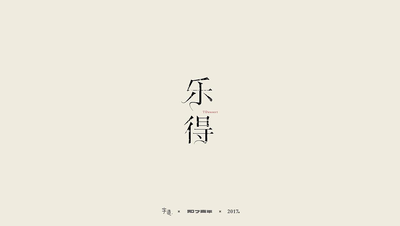 chinesefontdesign.com 2017 09 11 09 17 43 848229 17 Creative Chinese font logo design scheme #.13