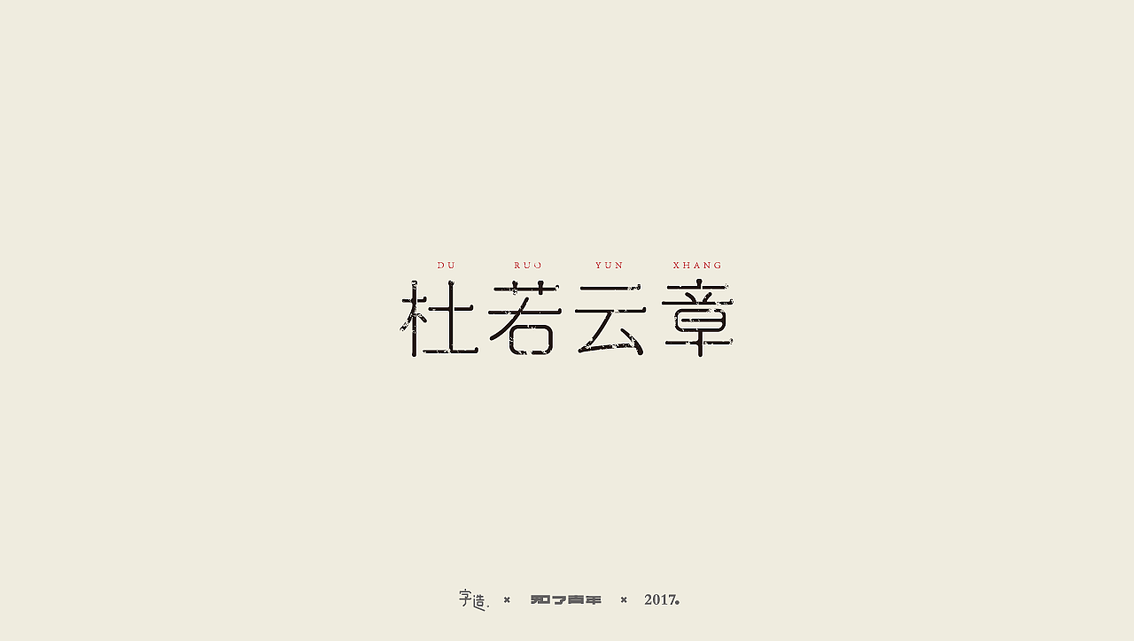 chinesefontdesign.com 2017 09 11 09 17 44 641408 17 Creative Chinese font logo design scheme #.13