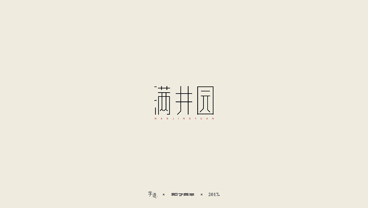 chinesefontdesign.com 2017 09 11 09 17 46 437885 17 Creative Chinese font logo design scheme #.13