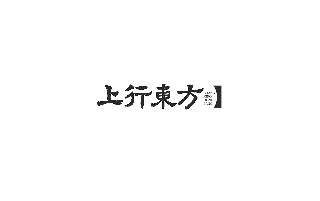 chinesefontdesign.com 2017 09 11 12 10 58 847490 30P New Chinese font calligraphy logo design