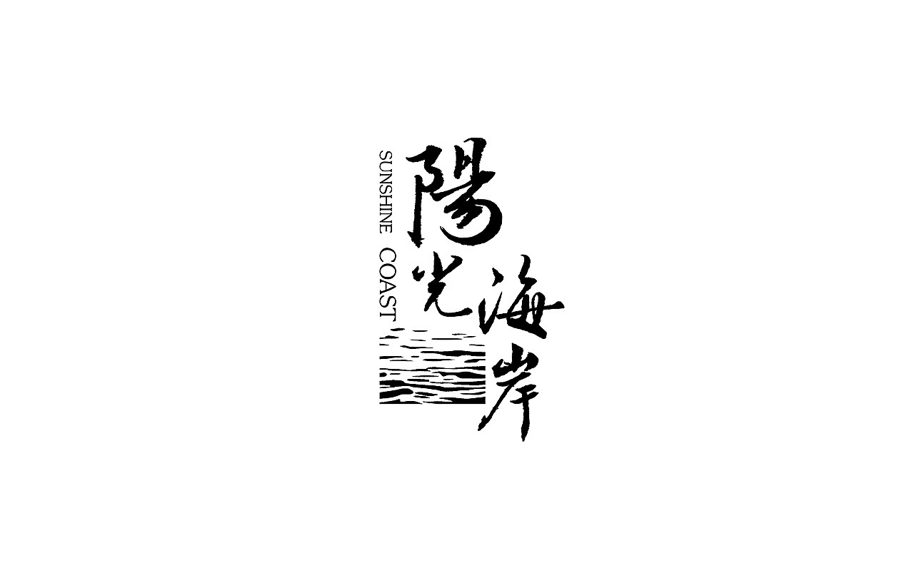 chinesefontdesign.com 2017 09 11 12 11 06 052264 30P New Chinese font calligraphy logo design