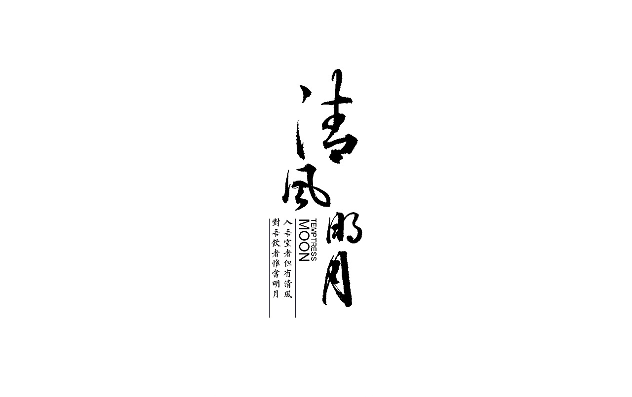 chinesefontdesign.com 2017 09 11 12 11 09 794745 30P New Chinese font calligraphy logo design