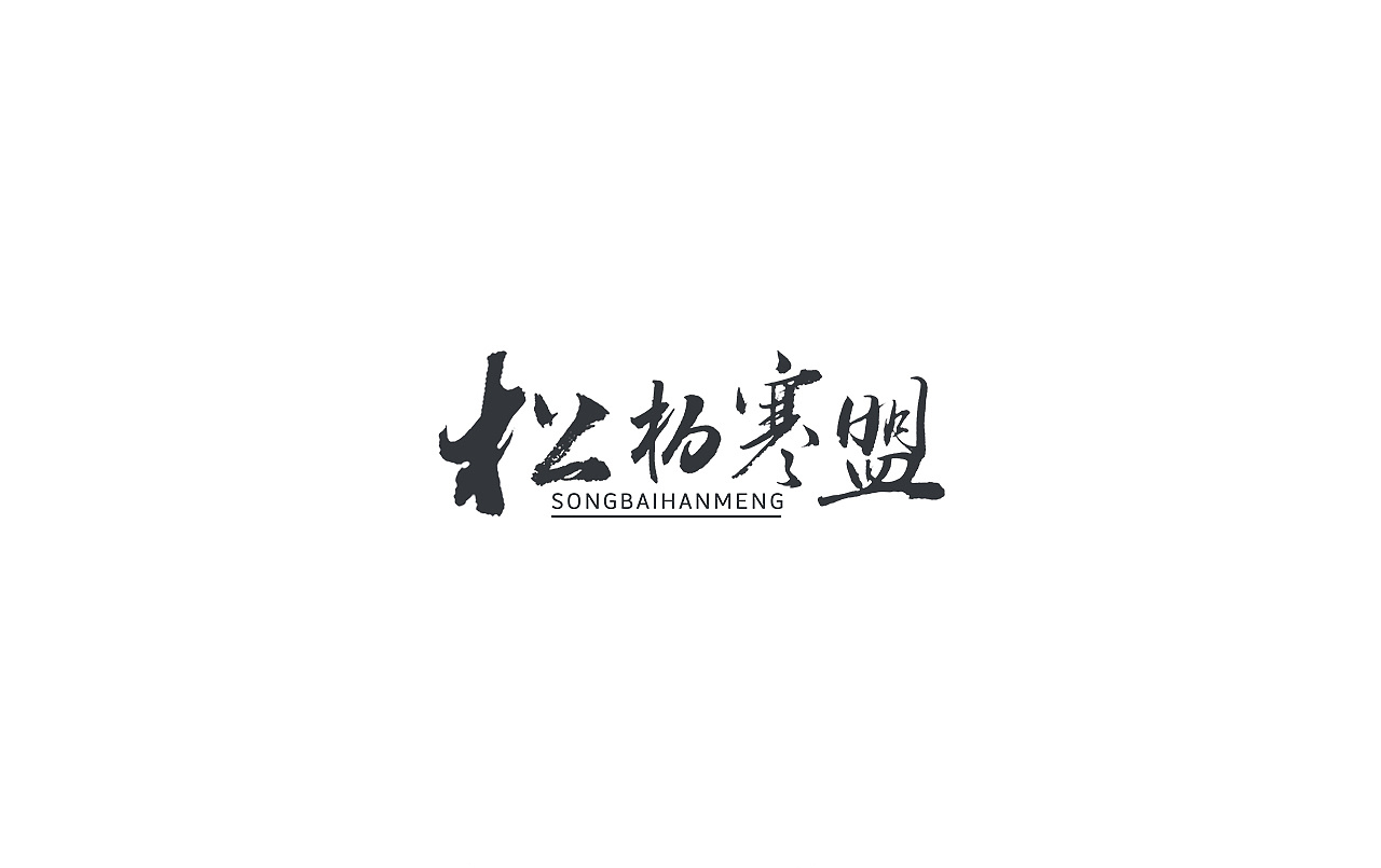 chinesefontdesign.com 2017 09 11 12 11 13 241923 30P New Chinese font calligraphy logo design