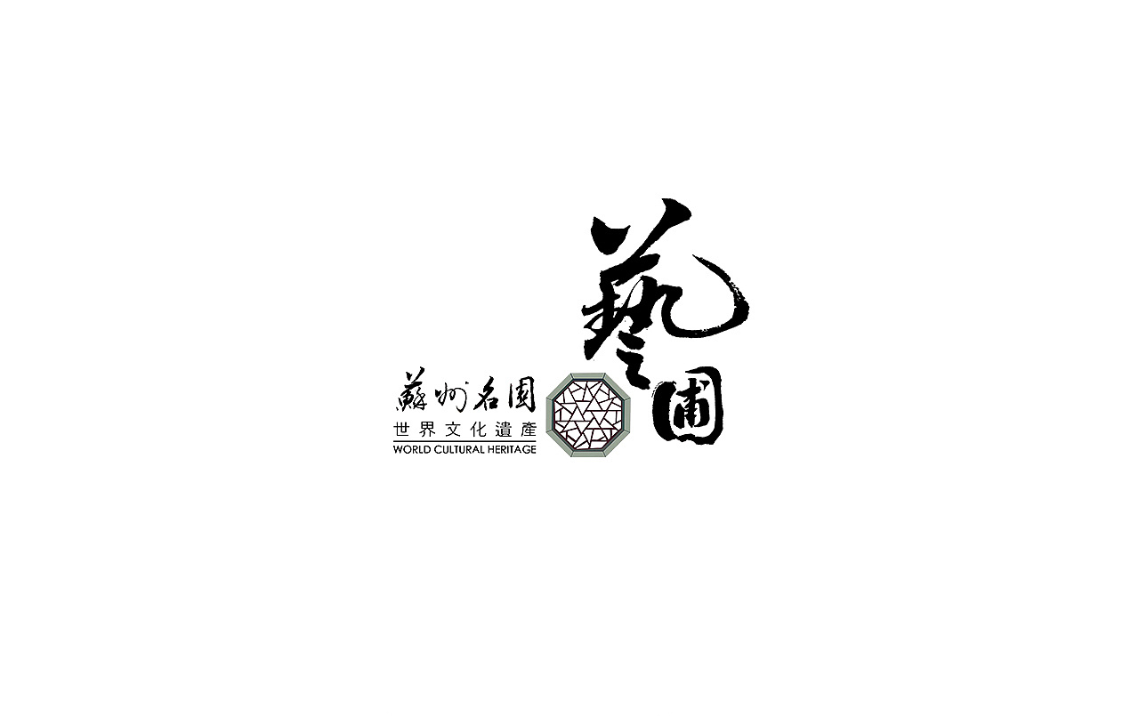 chinesefontdesign.com 2017 09 11 12 11 13 853116 30P New Chinese font calligraphy logo design