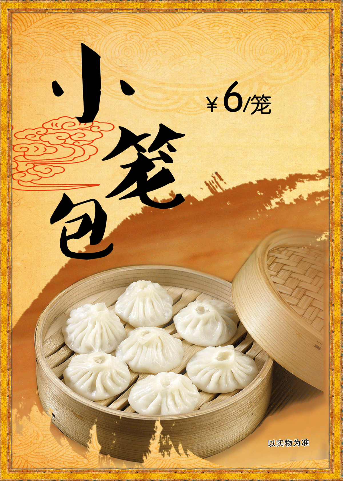 chinesefontdesign.com 2017 09 11 12 17 05 819347 Chinese food  Small steamed bun  PSD File Free Download Chinese food PSD