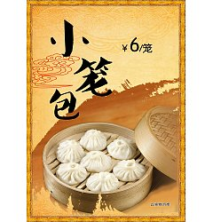 Permalink to Chinese food  Small steamed bun  PSD File Free Download