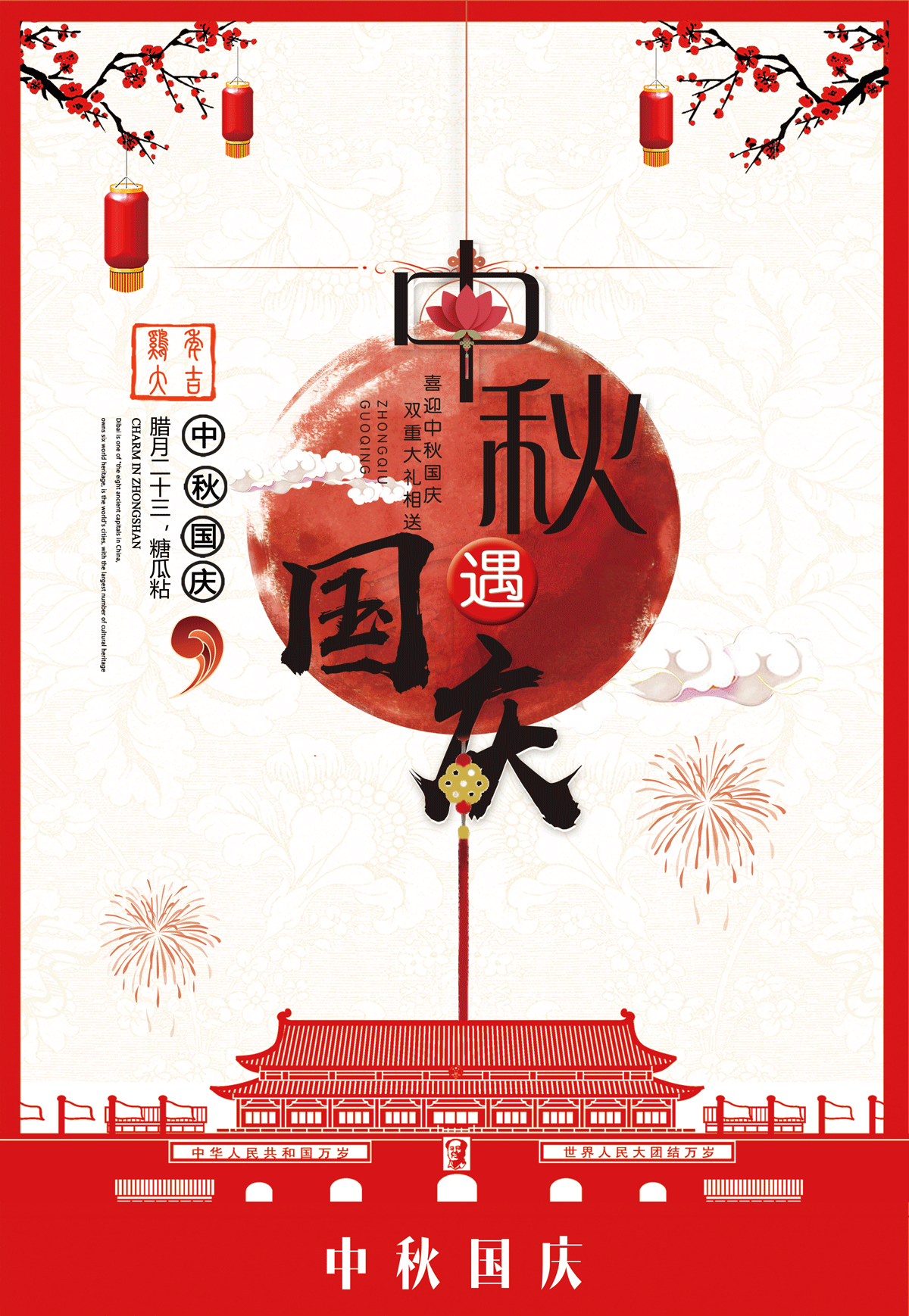 Mid-Autumn Festival and National Day happy China PSD File Free Download