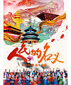 In the Name of People poster – China PSD File Free Download