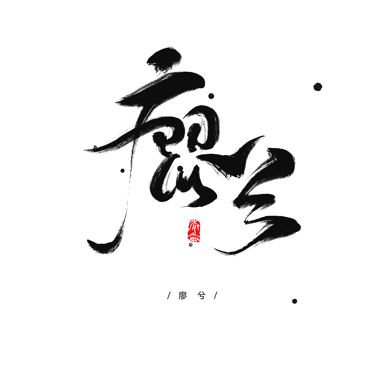 chinesefontdesign.com 2017 09 12 05 58 30 136968 16P Chinese traditional calligraphy brush calligraphy style appreciation #.21