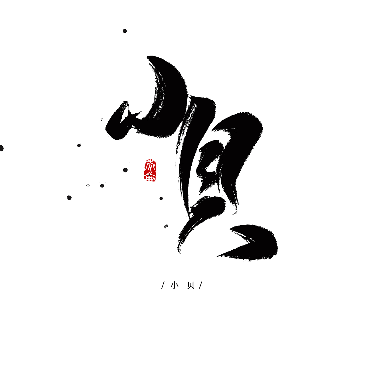 chinesefontdesign.com 2017 09 12 05 58 32 138723 16P Chinese traditional calligraphy brush calligraphy style appreciation #.21