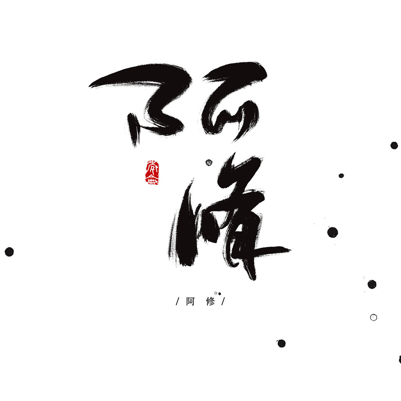 chinesefontdesign.com 2017 09 12 05 58 35 777594 16P Chinese traditional calligraphy brush calligraphy style appreciation #.21