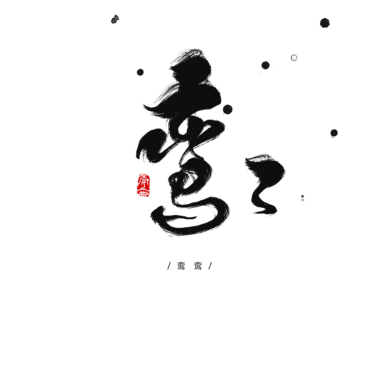 chinesefontdesign.com 2017 09 12 05 58 38 598755 16P Chinese traditional calligraphy brush calligraphy style appreciation #.21