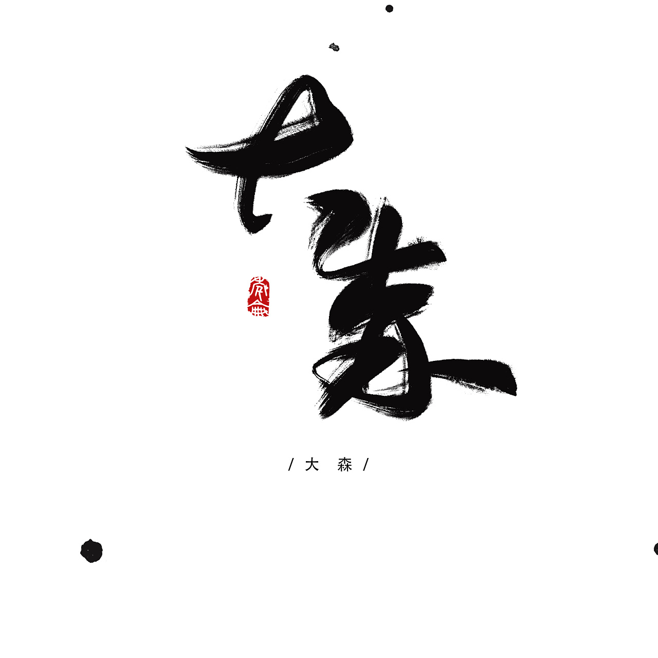 chinesefontdesign.com 2017 09 12 05 58 40 509136 16P Chinese traditional calligraphy brush calligraphy style appreciation #.21