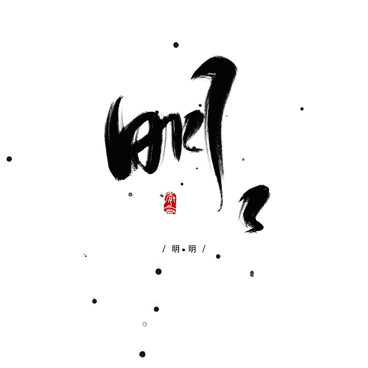 chinesefontdesign.com 2017 09 12 05 58 41 782072 16P Chinese traditional calligraphy brush calligraphy style appreciation #.21