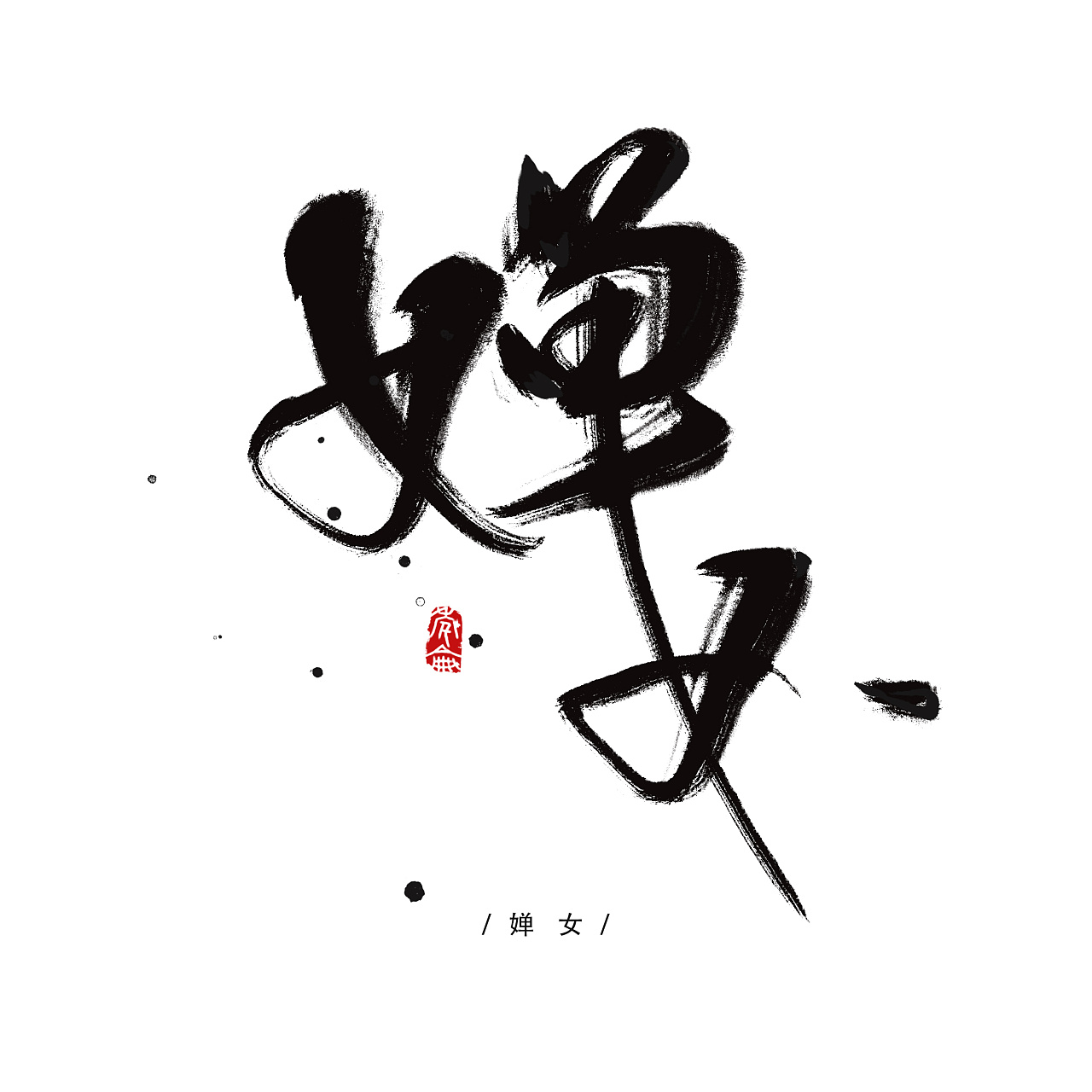 chinesefontdesign.com 2017 09 12 05 58 43 103353 16P Chinese traditional calligraphy brush calligraphy style appreciation #.21
