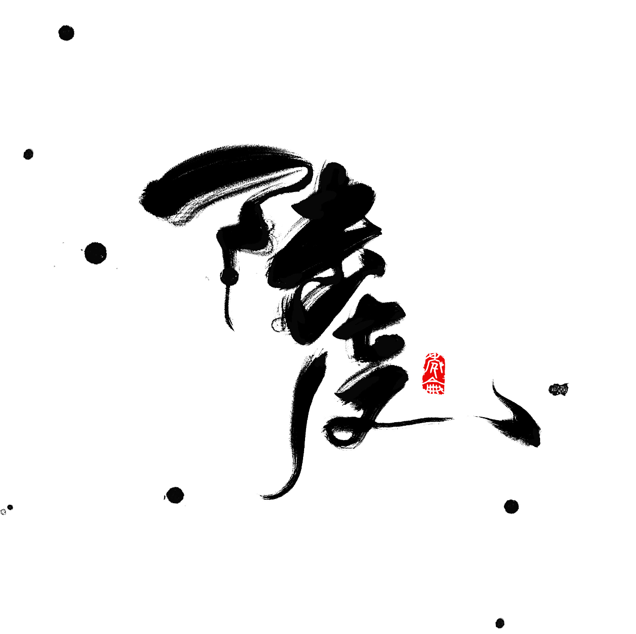 chinesefontdesign.com 2017 09 12 05 58 49 408401 16P Chinese traditional calligraphy brush calligraphy style appreciation #.21