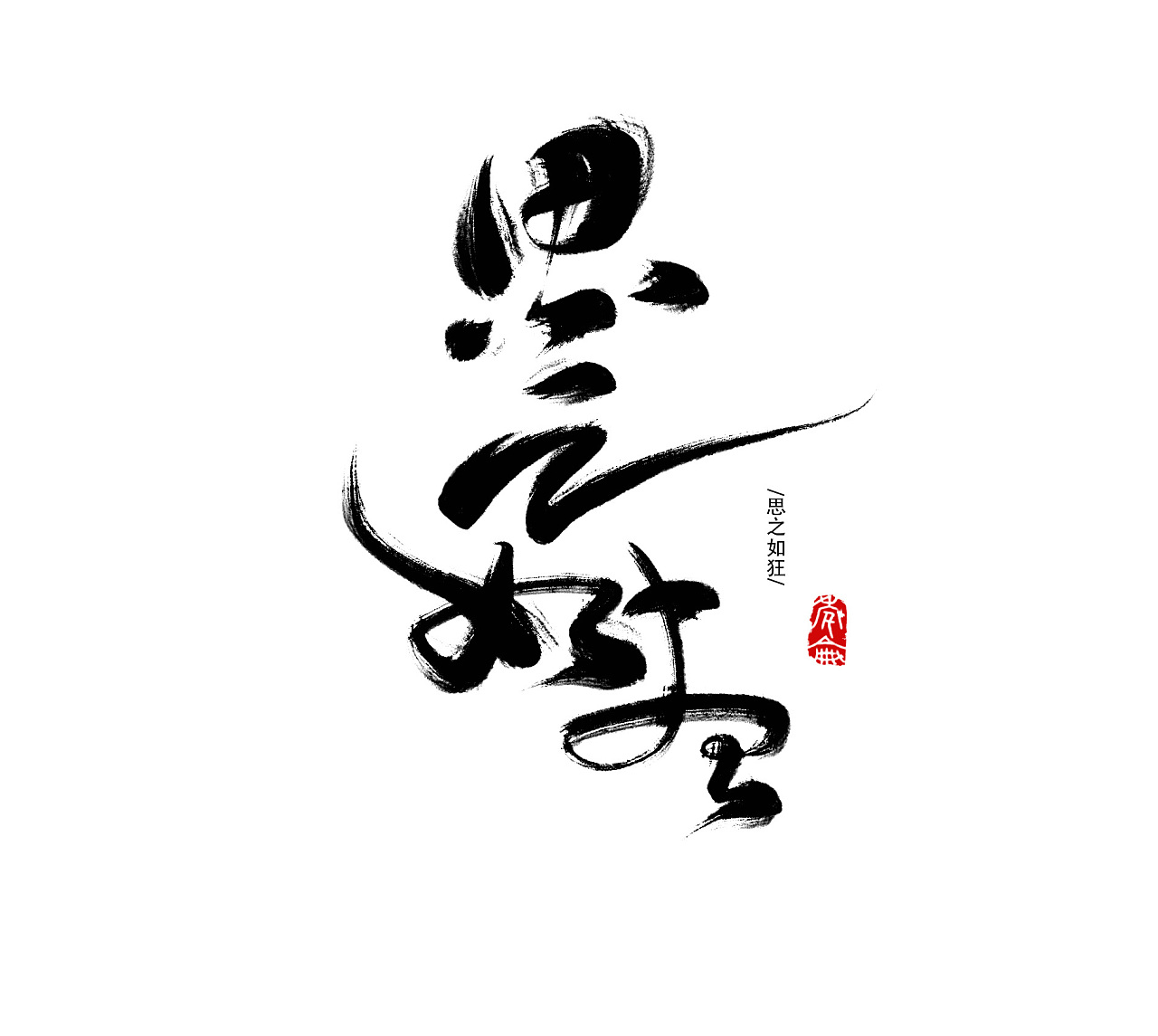 chinesefontdesign.com 2017 09 12 05 58 54 484175 16P Chinese traditional calligraphy brush calligraphy style appreciation #.21