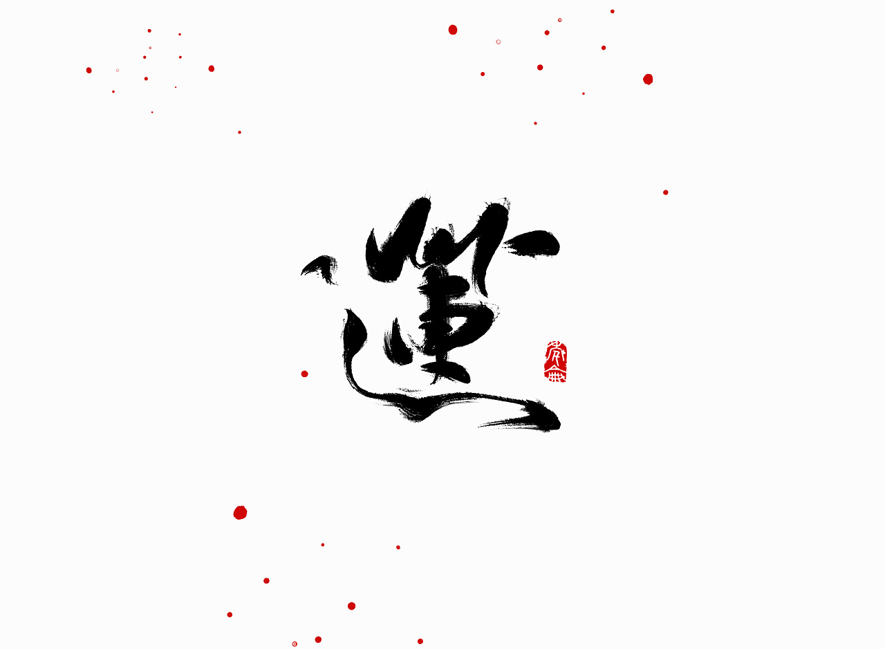 chinesefontdesign.com 2017 09 12 05 58 56 657565 16P Chinese traditional calligraphy brush calligraphy style appreciation #.21