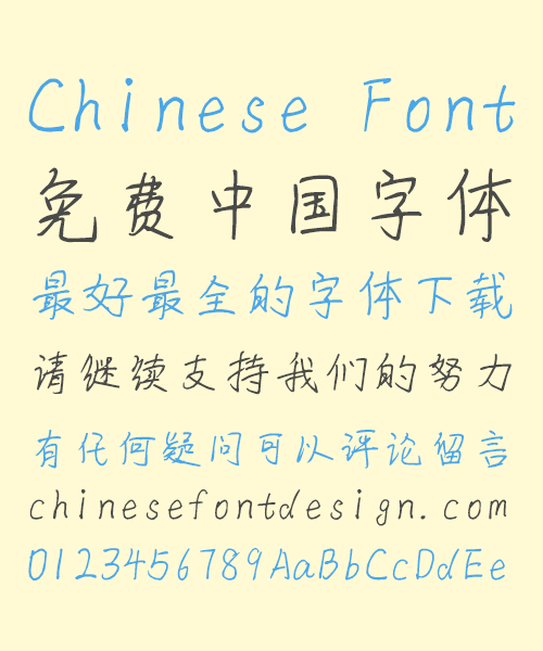 Bo Le Locust Tree Handwriting Pen Chinese Font-Simplified Chinese Fonts