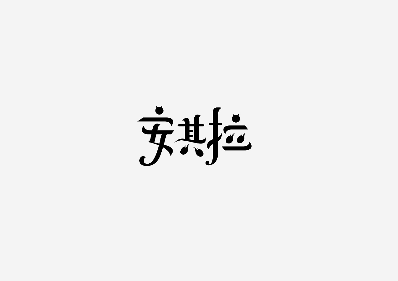 chinesefontdesign.com 2017 09 13 13 52 27 897747 15P Chinese font style renovation plan