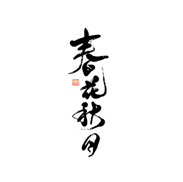 chinesefontdesign.com 2017 09 14 11 41 55 378695 9P Chinese traditional calligraphy brush calligraphy style appreciation #.23