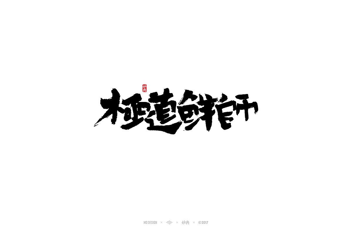 chinesefontdesign.com 2017 09 15 12 36 04 648143 16P Chinese traditional calligraphy brush calligraphy style appreciation #.24