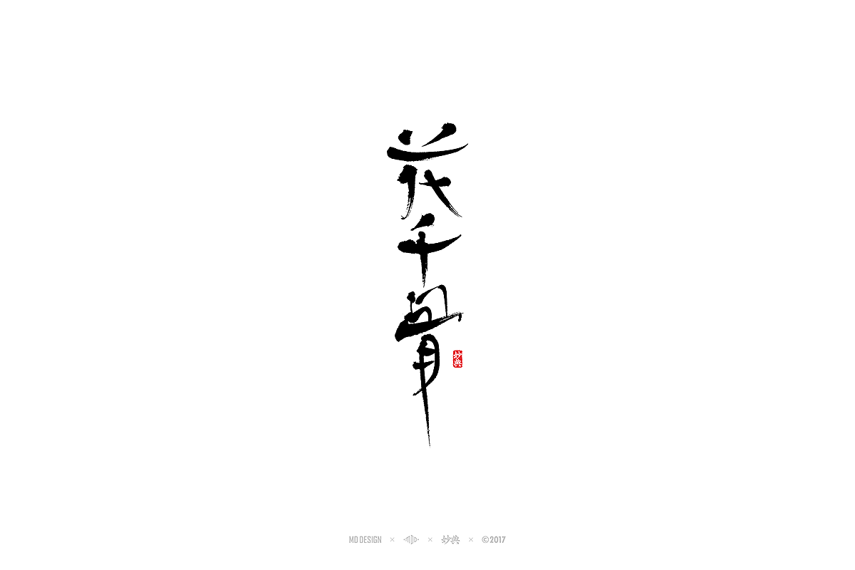 chinesefontdesign.com 2017 09 15 12 36 05 766861 16P Chinese traditional calligraphy brush calligraphy style appreciation #.24