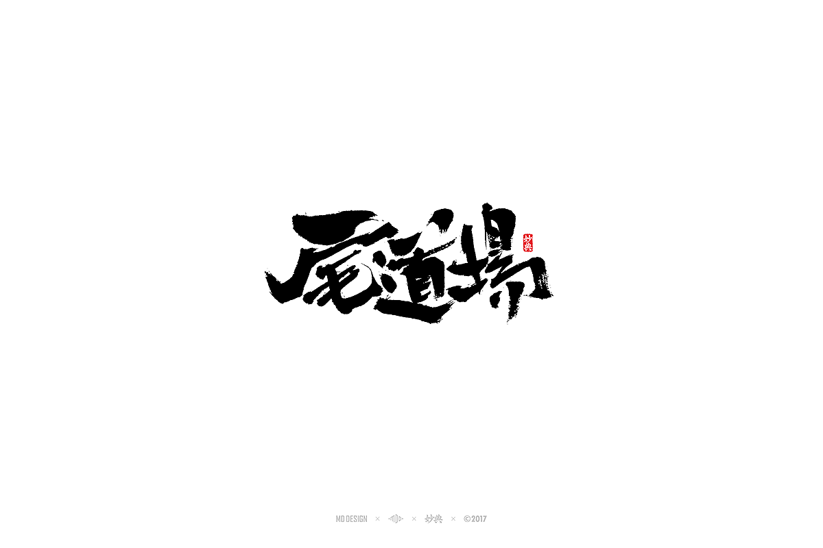chinesefontdesign.com 2017 09 15 12 36 10 160170 16P Chinese traditional calligraphy brush calligraphy style appreciation #.24