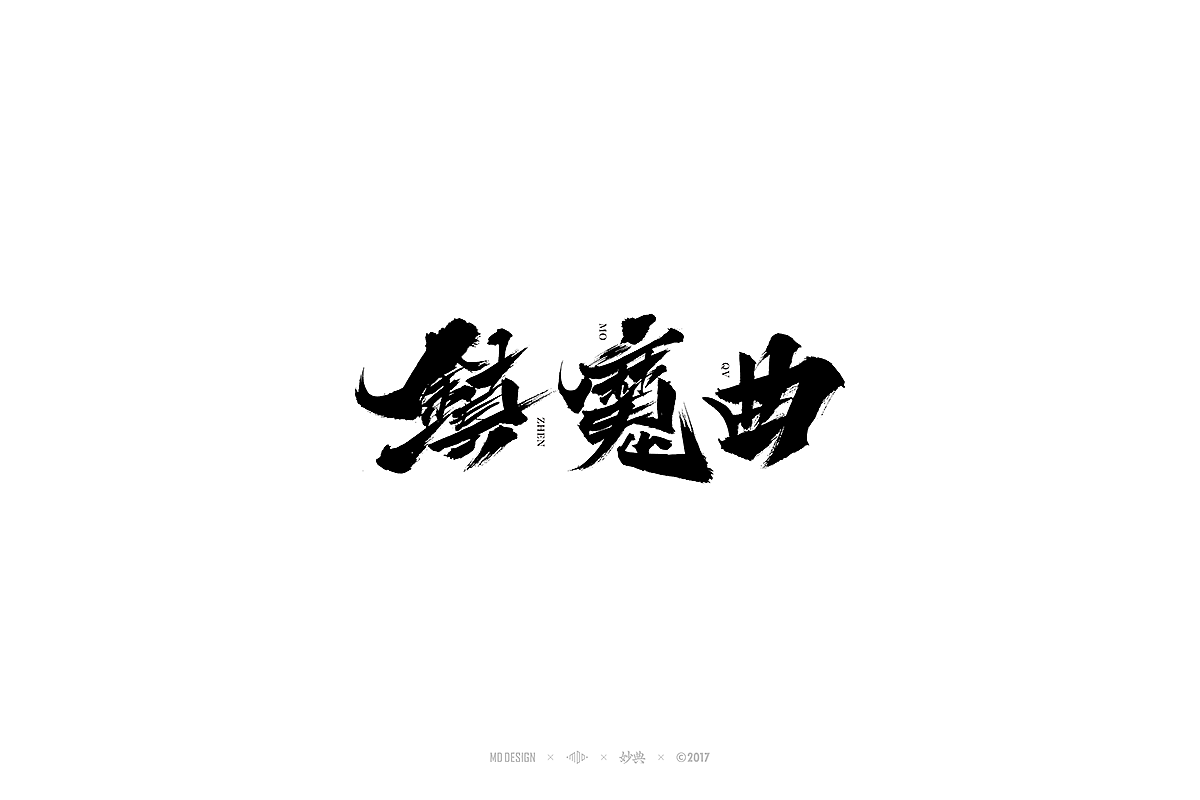 chinesefontdesign.com 2017 09 15 12 36 13 117068 16P Chinese traditional calligraphy brush calligraphy style appreciation #.24