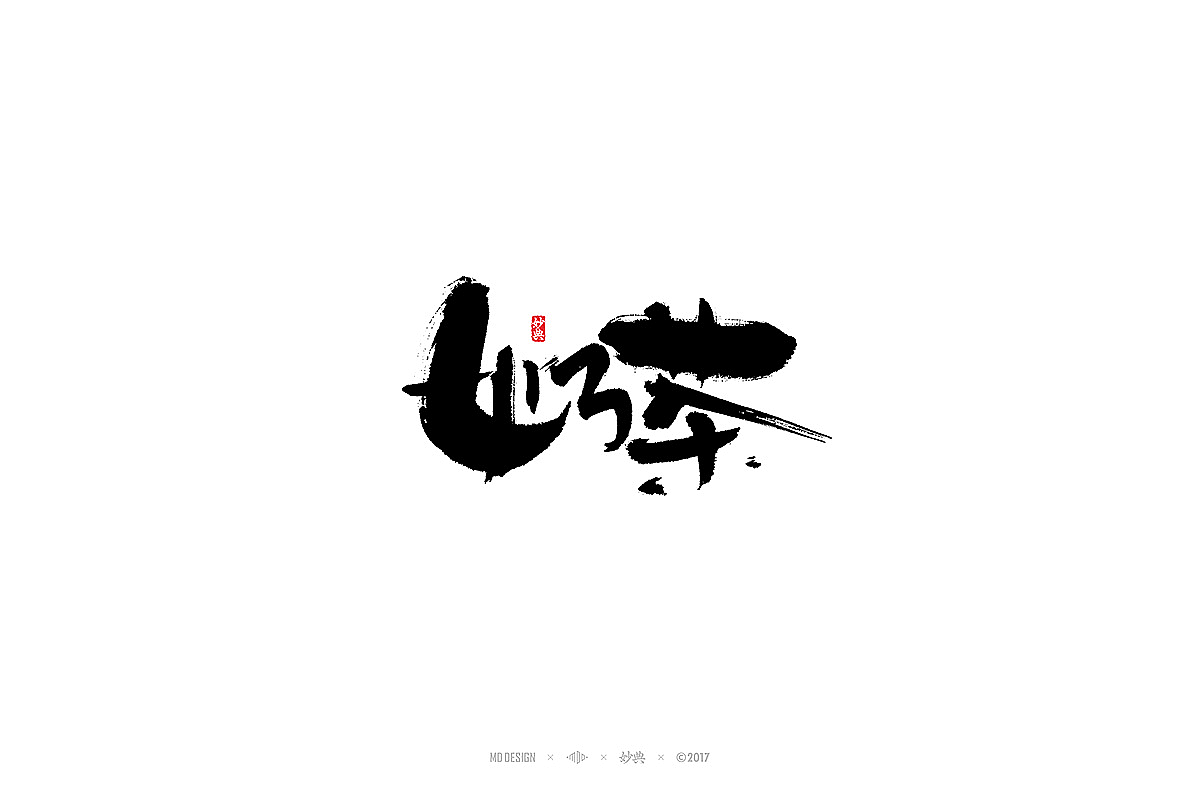 chinesefontdesign.com 2017 09 15 12 36 15 229184 16P Chinese traditional calligraphy brush calligraphy style appreciation #.24