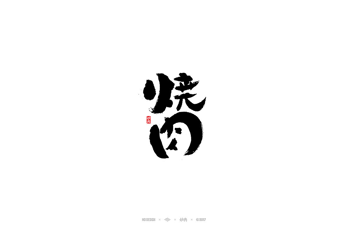 chinesefontdesign.com 2017 09 15 12 36 16 099002 16P Chinese traditional calligraphy brush calligraphy style appreciation #.24