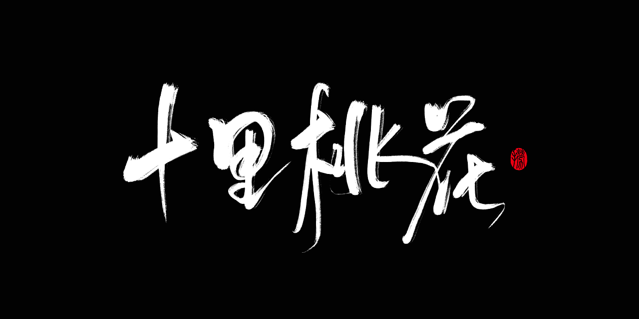 chinesefontdesign.com 2017 09 15 12 37 52 876938 28P Chinese traditional calligraphy brush calligraphy style appreciation #.25
