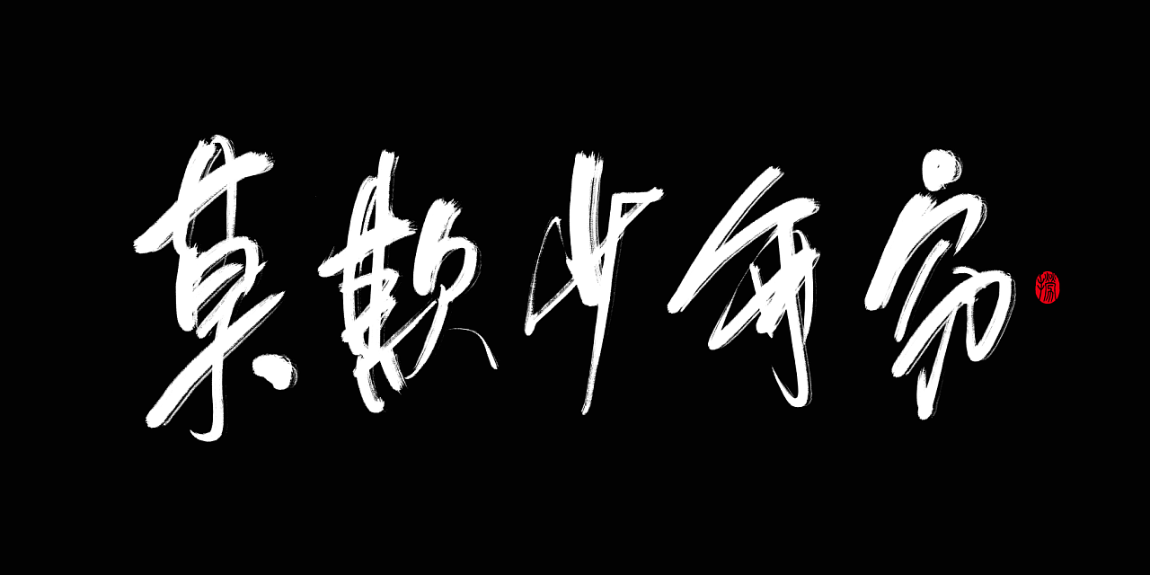 chinesefontdesign.com 2017 09 15 12 37 55 160077 28P Chinese traditional calligraphy brush calligraphy style appreciation #.25