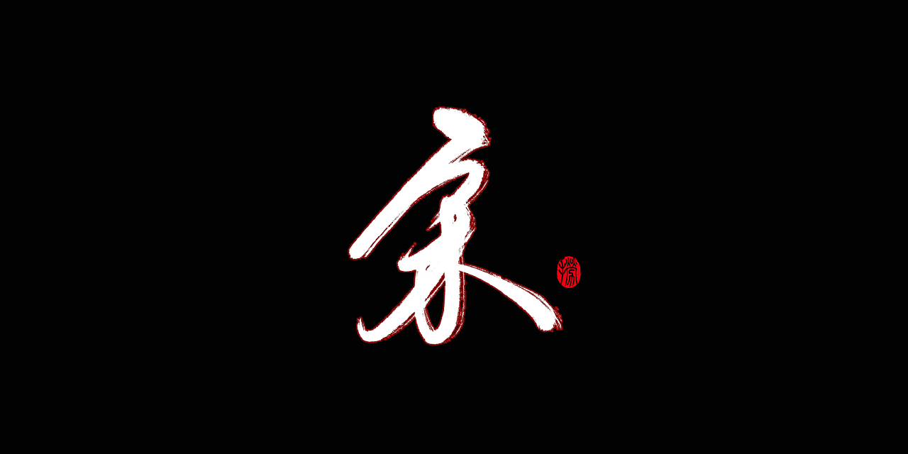chinesefontdesign.com 2017 09 15 12 38 15 877866 28P Chinese traditional calligraphy brush calligraphy style appreciation #.25