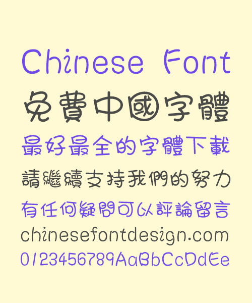 Take off&Good luck Gentle and graceful Cute Chinese Font – Traditional Chinese Fonts