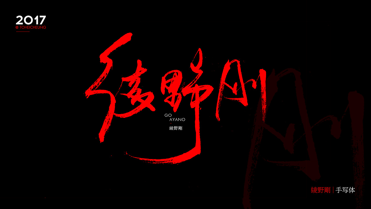chinesefontdesign.com 2017 09 16 08 59 06 703193 2017 Handwriting brush calligraphy Chinese font appreciation
