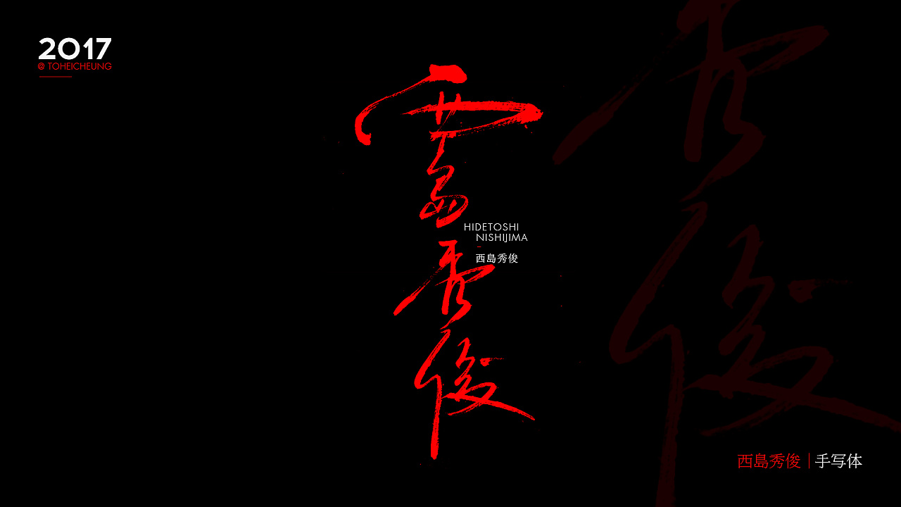 chinesefontdesign.com 2017 09 16 08 59 10 705127 2017 Handwriting brush calligraphy Chinese font appreciation