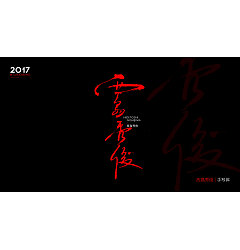 Permalink to 2017 Handwriting brush calligraphy Chinese font appreciation